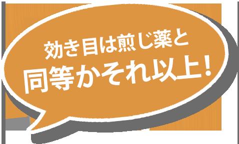 丸剤(八味丸)